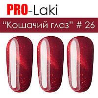 Кошачий глаз #16 PRO-Laki