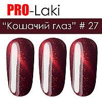 Кошачий глаз #12 PRO-Laki