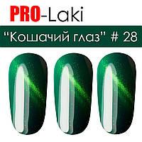 Кошачий глаз #22 PRO-Laki