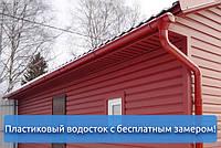 Водосточная ПВХ система! Производители RainWay, profil. bryza! Лучшие цены