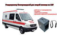 Бактерицидный рециркулятор облучатель для автомобиля Скорой Помощи