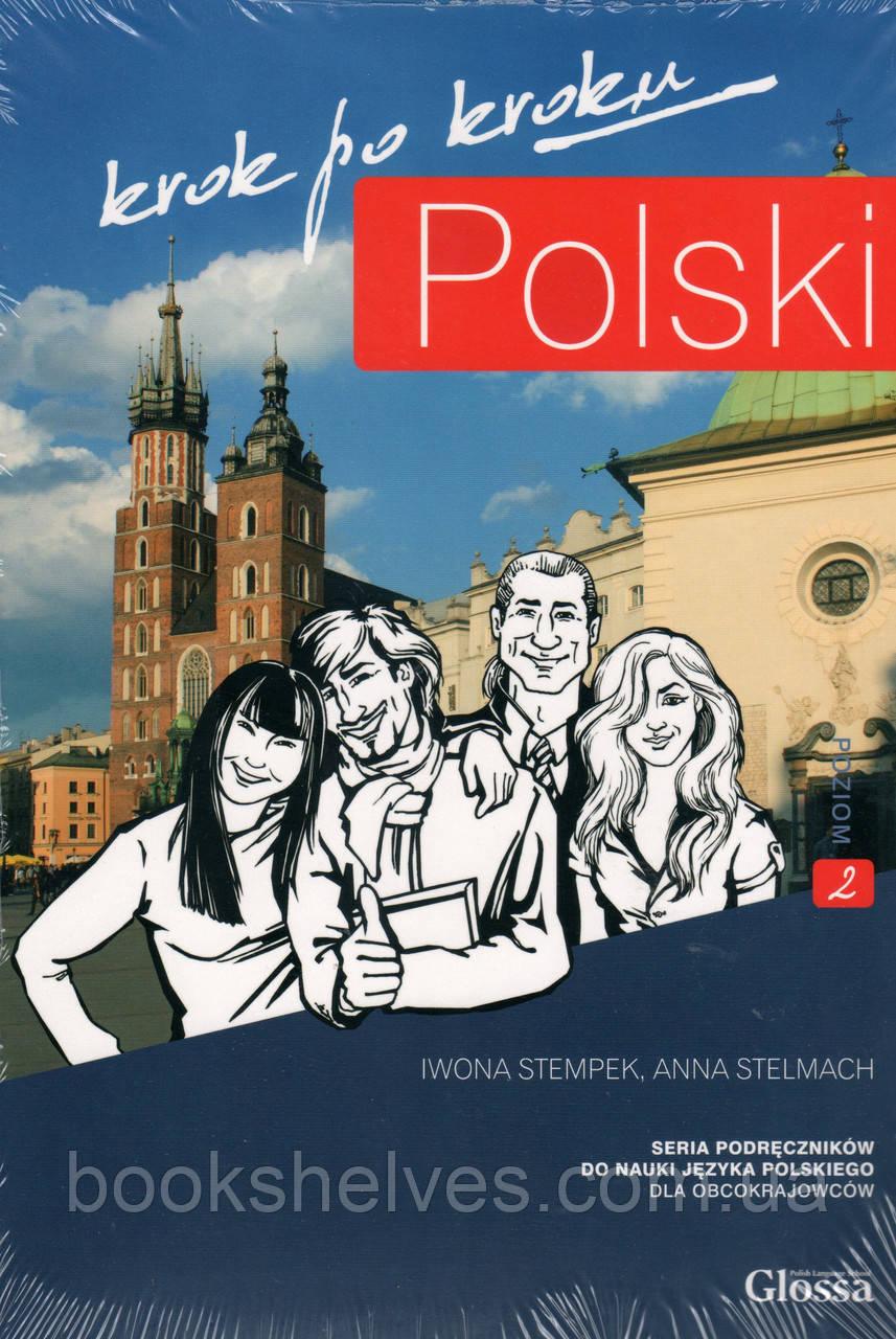 Учебник  Polski krok po kroku 2 Podręcznik studenta + CD