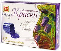 Краски акриловые художественные 12 цветов - Луч 15 мл