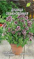 Насіння Материнки звичайної 0,1 г, Насіння України