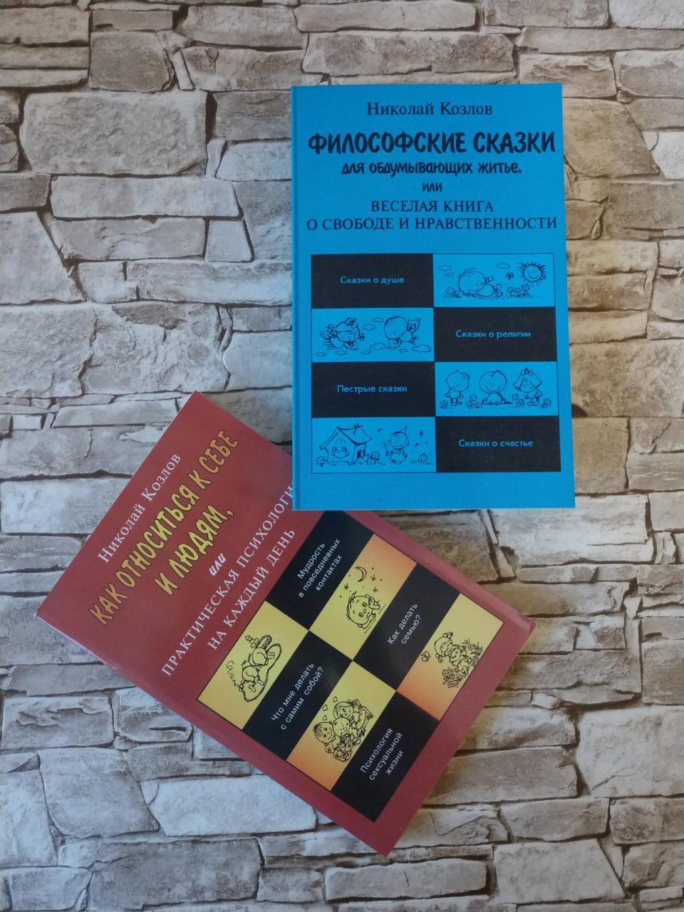 """Набір книг """"Як ставитися до себе і до людей"""", """"Філософські казки"""" Н. Козлов"""