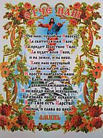 "Салфетка ритуальная ""Отче Наш"" Храм габардин, фото 1"