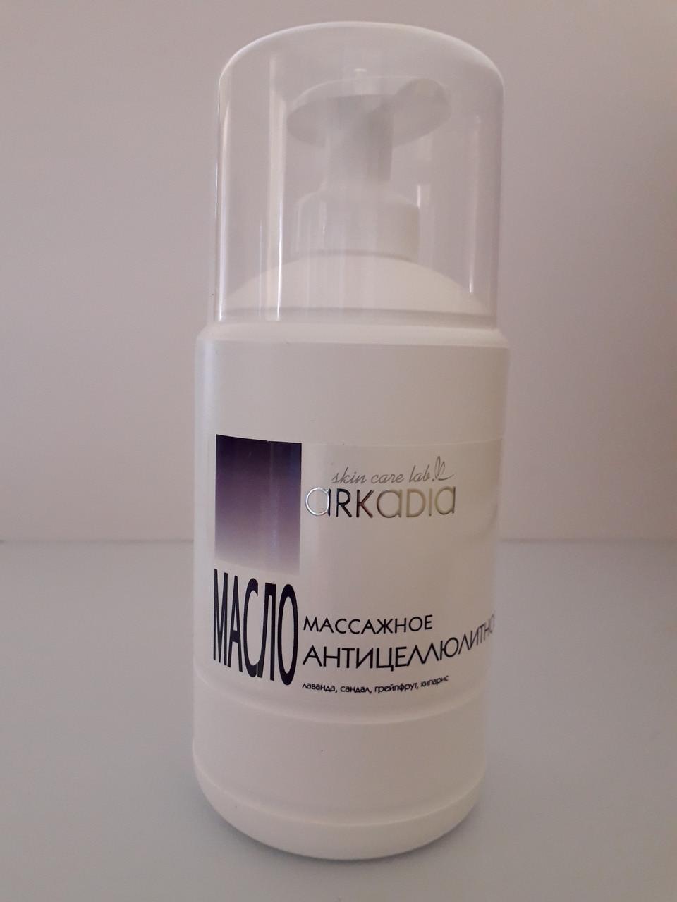 Массажное масло антицеллюлитное для тела - Arkadia. 500 мл