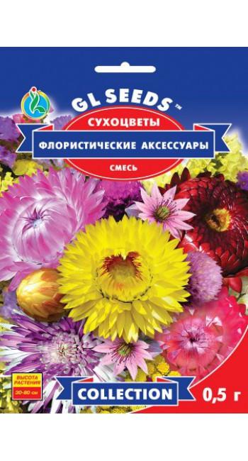 Семена смесь сухоцветов