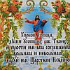 """Рушник ритуальный """"Помним,скорбим"""" габардин-Храм"""