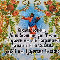 """Рушник ритуальный """"Помним,скорбим"""" габардин-Храм, фото 1"""