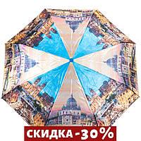 Складной зонт Magic Rain Зонт женский полуавтомат Разноцветный