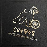 Дизайн логотипа клуба собаководства СКИФИЯ