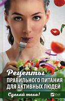 «Сделай тело Рецепты правильного питания для активных людей»  Ващенко Н.И.