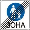 5.34 Дорожный знак .Конец пешеходной зоны .Информационно-указательные знаки. ДСТУ