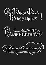 """Трафарет """"Написи на 14 лютого №2"""""""
