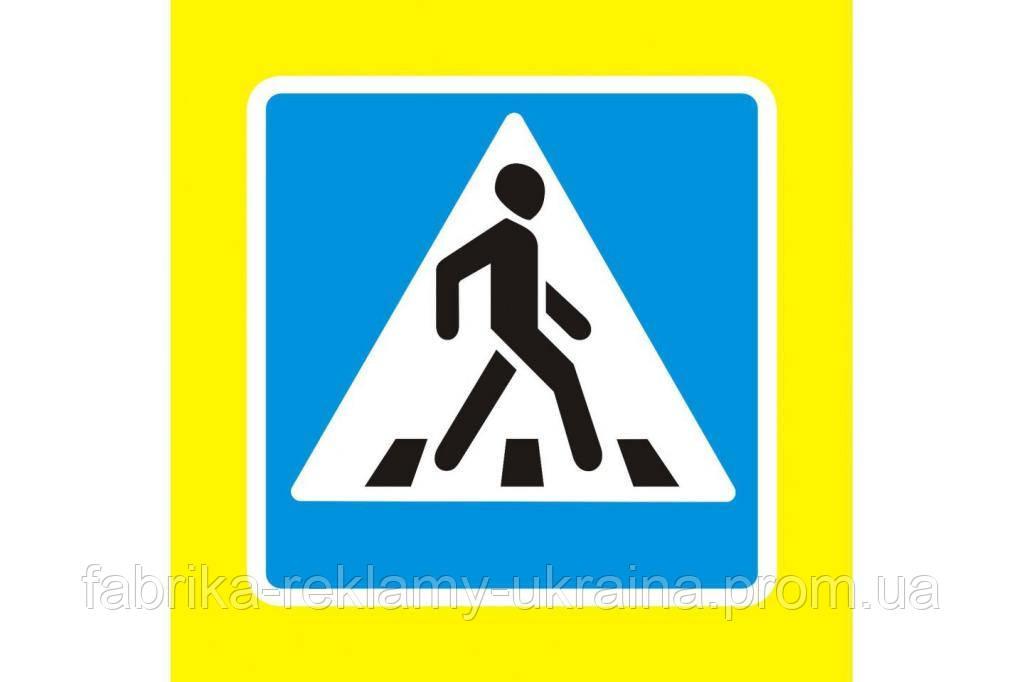 5.35.1 Дорожный знак .Пешеходный переход с рамкой .Информационно-указательные знаки. ДСТУ