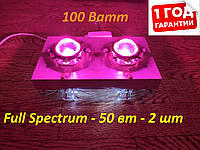 Фитолампа 100 Вт с линзой для роста растений, мультиспектр 400-840nm