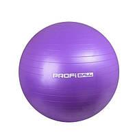 Фитнес-мяч для беременных фитбол Profi 75 см для новорожденных для малышей гимнастический Фиолетовый