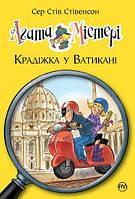 «Агата Містері. Крадіжка у Ватикані»  Стивенсон С.