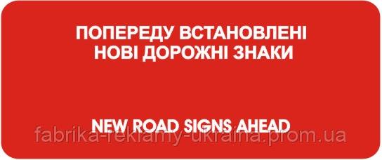 5.64 Дорожный знак .Изменение схемы движения .Информационно-указательные знаки. ДСТУ