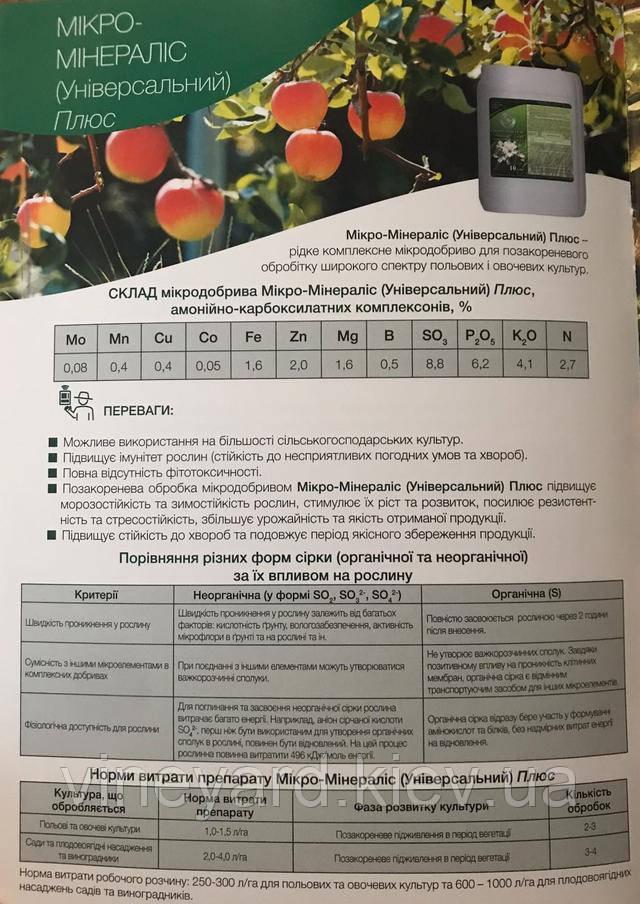 Универсальный плюс  Жидкое, комплексное, микроудобрение, микроэлементы, макроэлемент, рост, развитие, полевые культуры , овощные культуры, молибден, магний, купрум, цинк, Микро-Минералис, ферментные реакции, ускорение, обмен веществ, прилипание, проникновение, клетки растений, внекорневая, морозоустойчивость, зимоустойчивость, рост, развитие, резистентность, стрессоустойчивость, увеличение, железо, марганец, Бор, медь, состав, дозревание плодов, устойчивость к болезням, отсутствие фитотоксичности