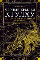 Черные крылья Ктулху. История из вселенной Лавкрафта