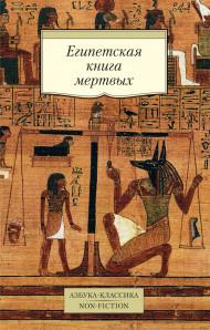 Египетская книга мертвых (мягк)