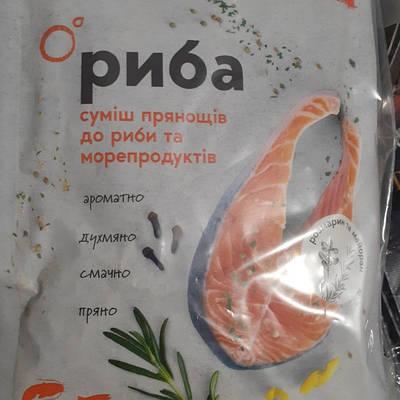 Суміш прянощів до риби і морепродуктів 20 грам