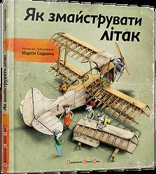 Як змайструвати літак. Автор Мартін Содомка