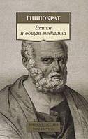 Этика и общая медицина (мягк)