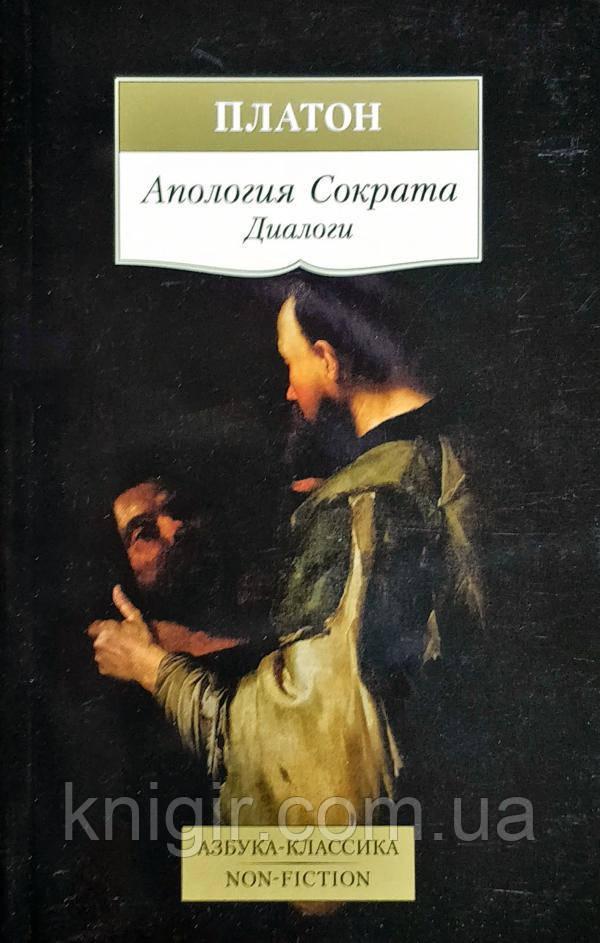 Апология Сократа. Диалоги (мягк)