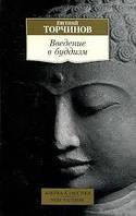 Введение в буддизм (мягк)