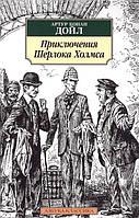 Приключения Шерлока  Холмса (мягк)