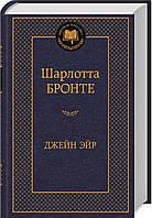 Джейн Эйр (тв) Мировая классика
