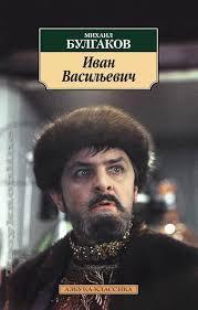 Иван Васильевич (мяг )