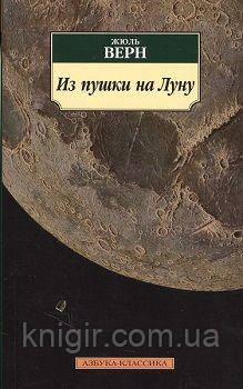 Из пушки на луну (мягк)
