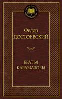 Братья Кармазовы (тв ) Мировая классика
