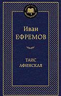 Таис Афинская (тв син) Мировая классика