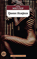 Тропік Козерога (мяг )