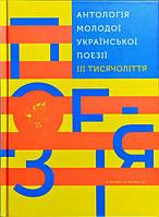 Антологія молодої української поезії ІІІ тисячоліття