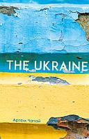 The Ukraine (тв)