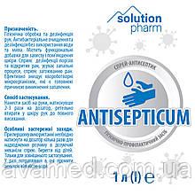 Спрей-антисептик ANTISEPTICUM профилактическо-гигиеническое средство 1000 мл (Украина)