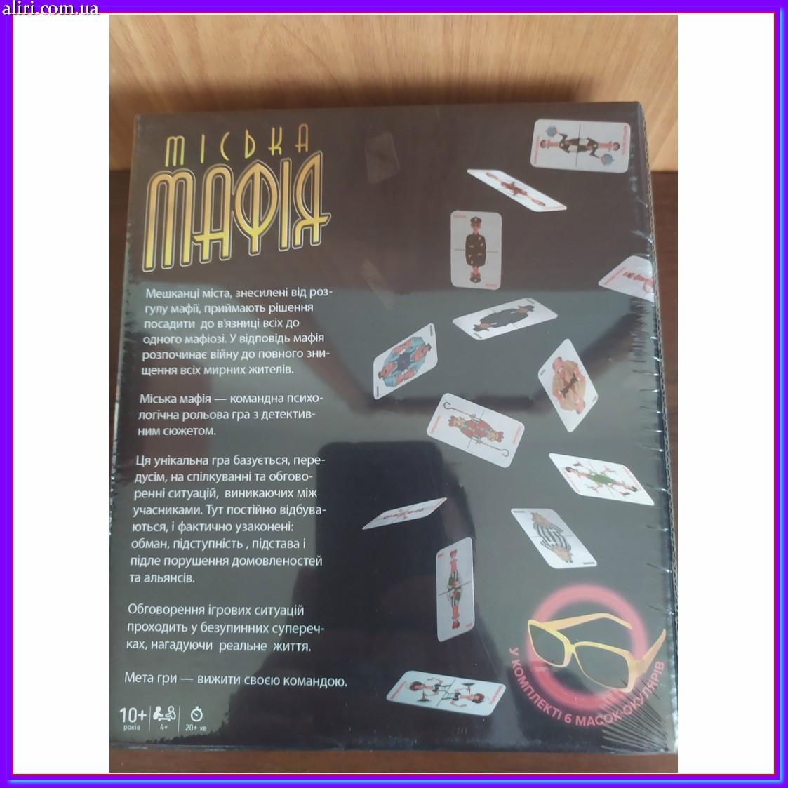 Настольная игра Городская Мафия Arial 910985