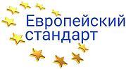 "ТМ ""Европейский стандарт"""