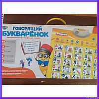 Плакат обучающий Limo toy 7002 Говорящий Букваренок