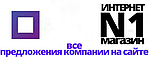"""⭐⭐⭐⭐⭐ Товары для дома интернет-магазин """"N1"""" ®"""