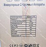Зварювальний напівавтомат промінь 270А для зварювання без газу, фото 9