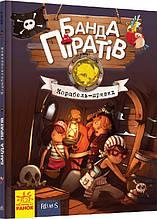 Корабель-привид. Банда піратів. Книга 1