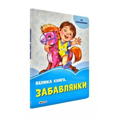 Волошкові книжки Велика книга Забавлянки