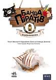 Корабель-привид. Банда піратів. Книга 1, фото 7
